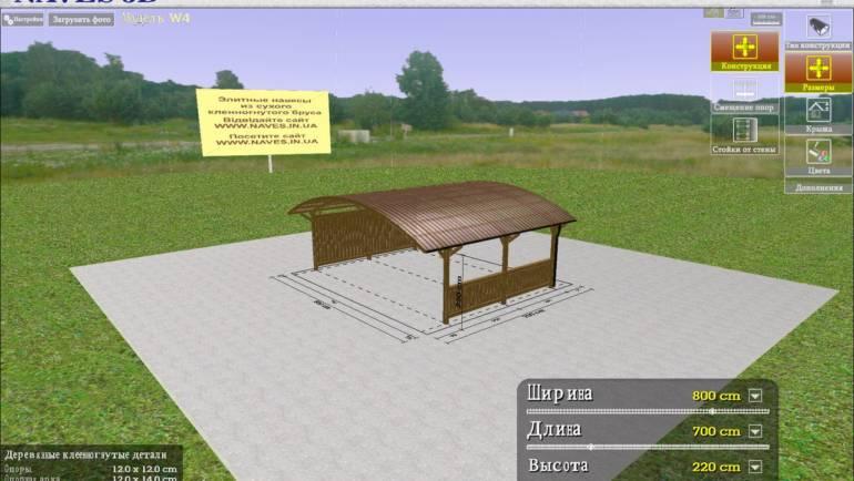 3D-конструктор доступен для скачивания